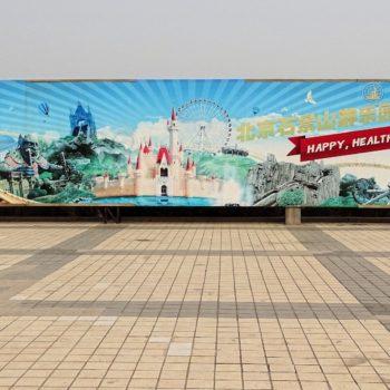 Entrance to Beijings Happy Kingdom