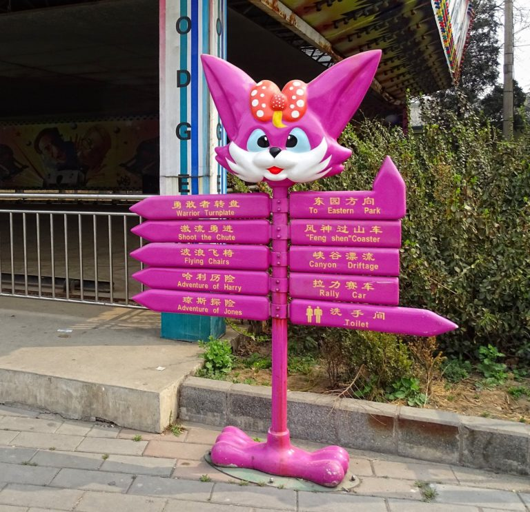 Happy signpost at Beijing Shijingshan Amusement Park