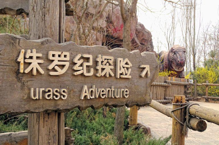 Feeling adventurous at Beijing Shijingshan Amusement Park