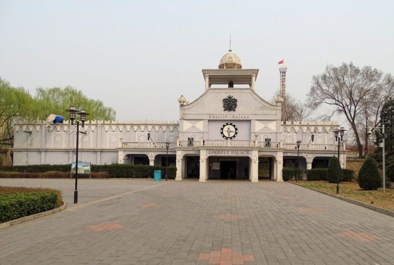 Ghostly Palace at Beijing Shijingshan Amusement Park