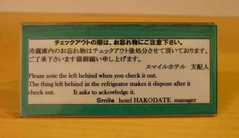 An example of Engrish from a business hotel in Hakodate.
