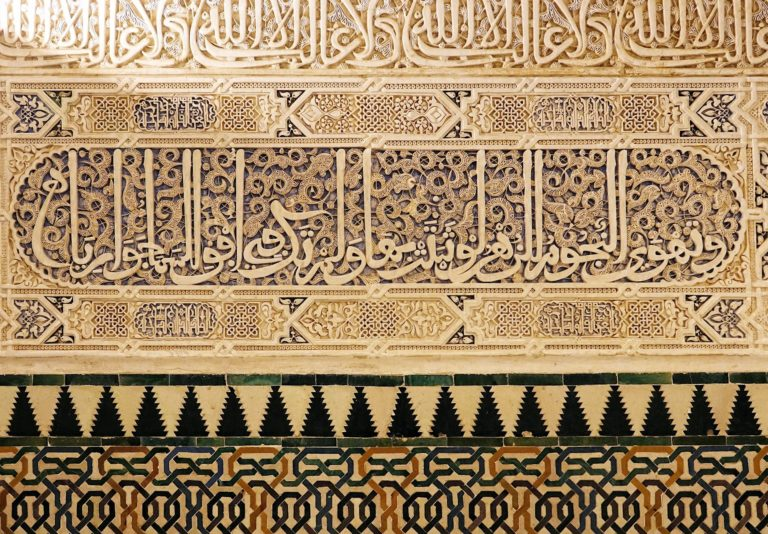 Letters from the Moorish, in Alhambra, Spain.